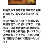 Maruyahonten - お知らせのメールです