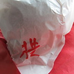 横綱バーガー - 横綱バーガーの袋