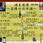 アットホーム酒BAR 酒美道場 -