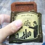 バターバトラー - バターチョコレートフィナンシェ シュールな絵柄がそそられる(*´艸`*)(笑)