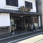 kashidokorokikuya - 和菓子のお店