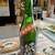たからや - ドリンク写真:千代むすび(純米吟醸強力50 無濾過生原酒生