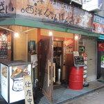 12971076 - キッチンばんばんざい 田町店