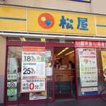 松屋 - 松屋 沼袋店