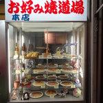 お好み焼道場 - 入口横の食品サンプル棚