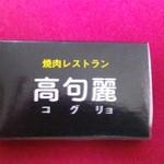 高句麗 - マッチ