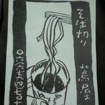 そば切り 蔦屋 - 名刺