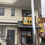カレー&オムライスの店 洋食亭 -