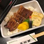 五郎田 - うな丼弁当