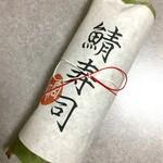 御料理 宮坂 - 鯖の棒寿司