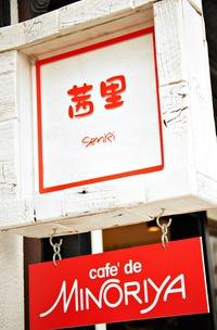 cafe SENRI 中町店 name=