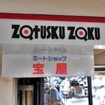 ザックザク 宝屋 - Zatusuku Zaku 宝屋