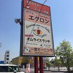 オムライス専門店 エグロン - 看板