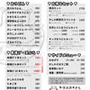 かばのおうどん - 料理写真:テイクアウトメニュー(一部抜粋)