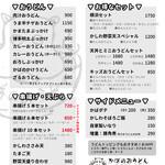 かばのおうどん - テイクアウトメニュー(一部抜粋)