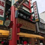 """129765745 - """"横浜大飯店"""""""