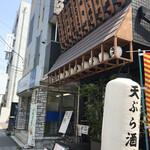 天ぷら酒場KITSUNE - 外観