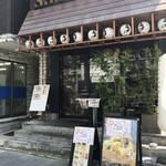 天ぷら酒場KITSUNE - 入口