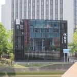 さが風土館 博多季楽 - 那珂川の福岡側にある美味しい佐賀牛の食べれるJAさがの直営店です。