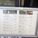 12977542 - ランチの鉄板焼きのメニューから注文したのは季楽ステーキランチコース3500円です。