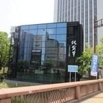 さが風土館 博多季楽 - お店は那珂川の明治通り沿い、福博出会い橋の近くにありますよ。