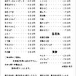 鈴乃屋 - 料理写真: