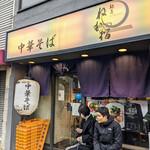 麺屋 ねむ瑠 -