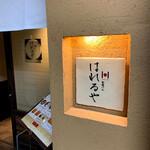 washokubaruhareruya - 入口