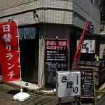 鉄板居酒屋 さぼり -