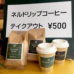 カフェフーケ - コーヒーテイクアウト