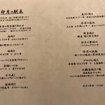 焼き鳥 瀧口 -