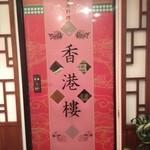 香港楼 -
