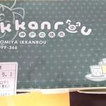 Sannomiyaikkanrou -
