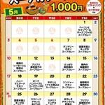 【5月】日替わりスープカレーメニュー 1,000円