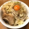 ラーメン二郎 - 料理写真:持ち帰り「汁無しラーメン」※生卵のみ自前