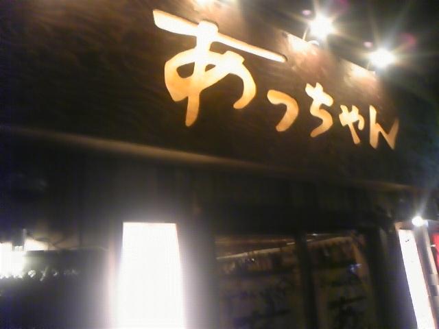 あっちゃん name=