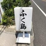ふく島すし - 看板