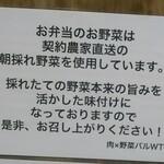 肉×野菜バル WTe -