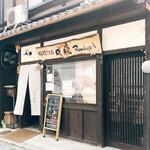 町屋菓子工房 凡蔵 - 外観
