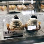 町屋菓子工房 凡蔵 - 和栗モンブラン