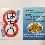 hachihachi - スタンプカード。