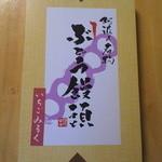 12984613 - ぶどう饅頭「春いちご」9本入り 630円 中箱