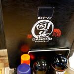 麺屋 団長 - 「R01.04」