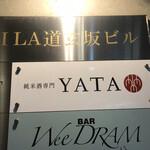 純米酒専門YATA -