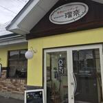 カフェレストラン 瑠奈 - 外観