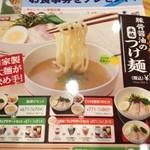 12986029 - つけ麺W盛り無料。599円                       1.116kcal.塩分7.1g