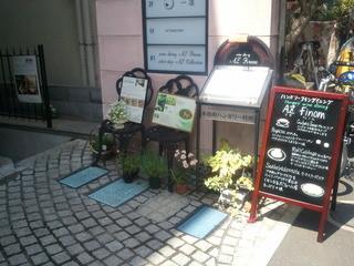 アズ フィノム - お店の入り口です。