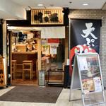 天ぷらと日本酒 明日源 - 昼飲み明日源