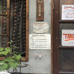 旧ヤム邸  -