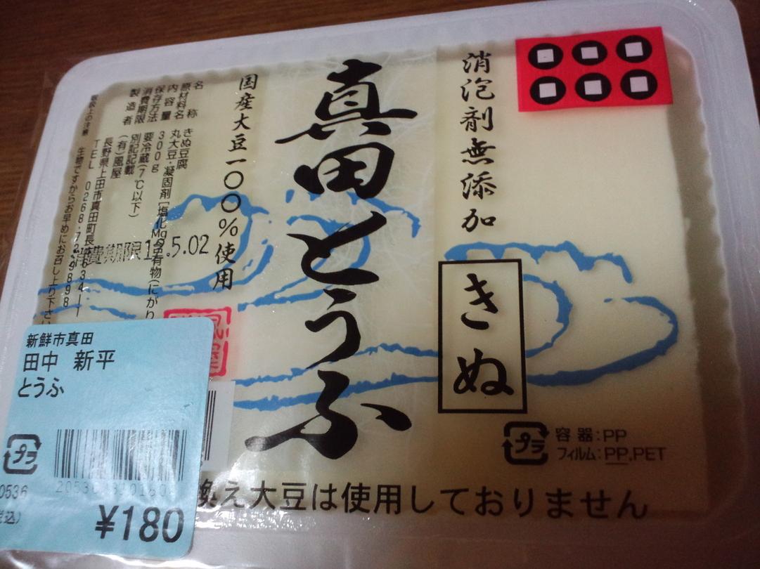風屋とうふ店 name=